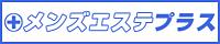 メンズエステ・風俗エステ・アジアンエステ・回春性感マッサージ情報サイト【メンズエステプラス】