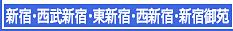 新宿・西武新宿・東新宿・西新宿・新宿御苑エステ