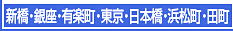 新橋・銀座・有楽町・東京・日本橋・浜松町・田町エステ