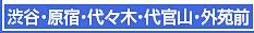 渋谷・原宿・代々木・代官山・外苑前エステ