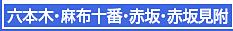 六本木・麻布十番・赤坂・赤坂見附エステ