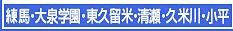 練馬・大泉学園・東久留米・清瀬・久米川・小平エステ